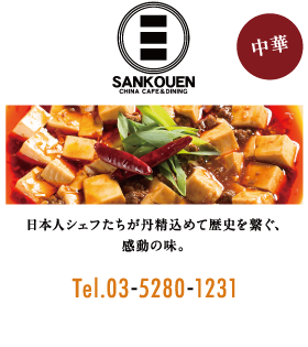 SANKOUEN CHINA CAFÉ&DINING 電話03-5280-1231